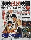 東映任侠映画DVDコレクション 77号  まむしの兄弟 傷害恐喝十八犯   分冊百科   DVD付