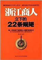 浙江商人立下的22条规矩