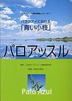 パラグアイに伝わる「青い小枝」パロアッスル (サプリメント素材検証シリーズ (1))