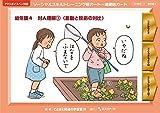 ソーシャルスキルトレーニング絵カード 連続絵カード 幼年版4