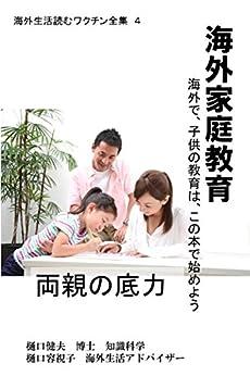 [樋口健夫, 樋口容視子]の海外の子供の教育はこの本で始めよう: 読むワクチン 海外生活シリーズ