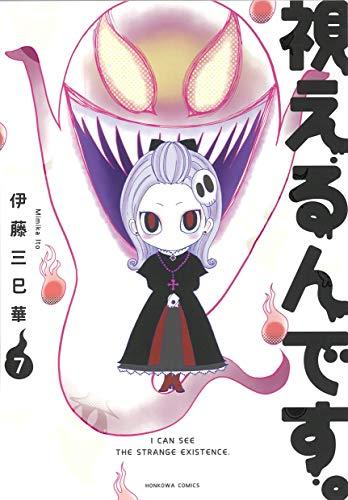 視えるんです。(7) (HONKOWAコミックス)