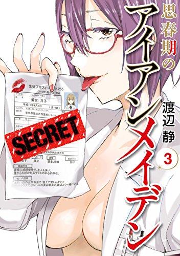 思春期のアイアンメイデン 3巻 (デジタル版ヤングガンガンコミックスSUPER)