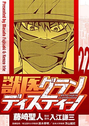獣医グランディスティーノ(22) (少年サンデーコミックス)_0