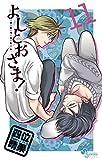 よしとおさま!(11) (ゲッサン少年サンデーコミックス)