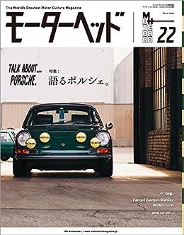 [三栄書房]のモーターヘッド Vol.22 2016年 10月号 [雑誌]