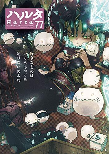 [画像:ハルタ 2020-AUGUST volume 77 (ハルタコミックス)]