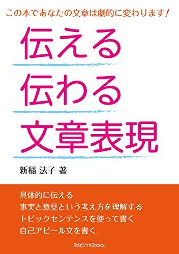 伝える伝わる文章表現 (知的シゲキBooks)