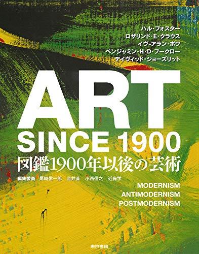 ART SINCE 1900:図鑑 1900年以後の芸術