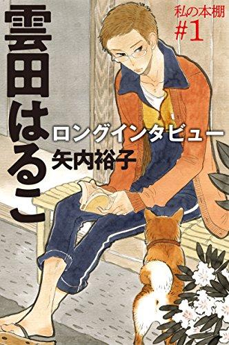 私の本棚 #1: 雲田はるこロングインタビュー (Kindle Single)