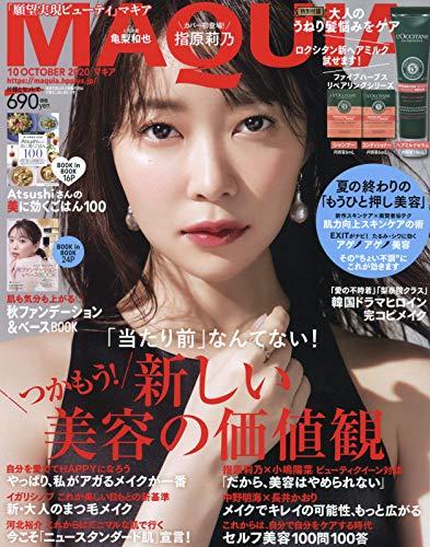 MAQUIA(マキア) 2020年 10 月号 [雑誌]