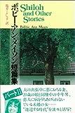 ボビー・アン・メイソン短篇集 (下) (現代アメリカ文学叢書)