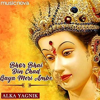 Ambe Maa Aarti By Alka Yagnik