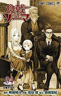 食戟のソーマ コミック 1-34巻セット