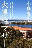 51Rh8QFcMjL. SL160  - オーストラリアに移住した元TBSアナウンサー小島慶子さんが現地パースで仕事したらいくら稼げる?
