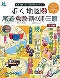 歩く地図本 尾道 倉敷 鞆の浦 三原 改訂版