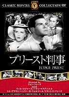 プリースト判事 [DVD] FRT-310