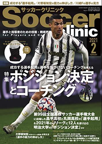 サッカークリニック 2021年 02月号 [雑誌]