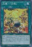 遊戯王カード TRC1-JP044 炎舞-「天璣」 スーパーレア 遊戯王アーク・ファイブ [THE RARITY COLLECTION]