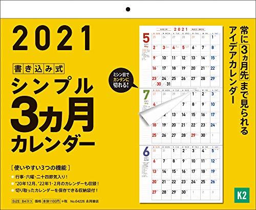 2021年 書き込み式シンプル3ヵ月カレンダー【K2】 ([カレンダー])の詳細を見る