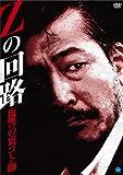 Zの回路 復讐の裏ゴト師[DVD]