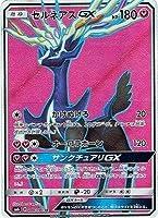 ポケモンカードゲーム/PK-SM6-098 ゼルネアスGX SR