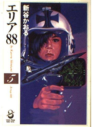 エリア88 (5) (スコラ漫画文庫シリーズ)