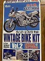 ヴィンテージ バイク キット Vol.2 SUZUKI GSX1100S