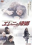 エレニの帰郷[DVD]