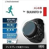 ラスタバナナ SUUNTO 9 GPSウォッチ ランナーズウォッチ フィルム 高透明 2枚入り スント スポーツ ランニング マラソン 保護フィルム GPSW019F