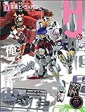 月刊ホビージャパン2020年3月号