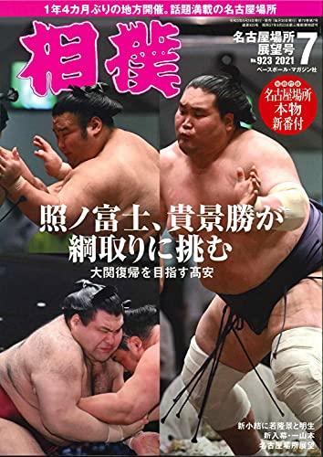 相撲 2021年 07 月号 [雑誌]