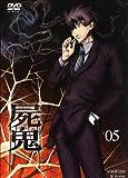 屍鬼 5[DVD]