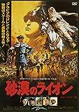 砂漠のライオン HDリマスター版[DVD]