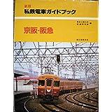 私鉄電車ガイドブック〈〔6〕〉京阪・阪急 (1981年)