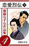 恋愛烈伝 [下] ― 齋藤なずな作品集 (4)