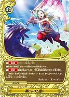 バディファイト/S-CBT03-0064 剣にかけた想い【上】