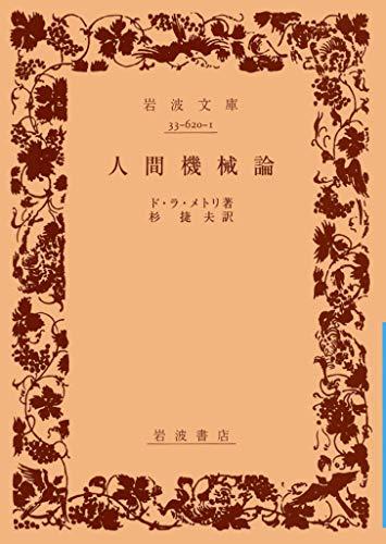 人間機械論 (岩波文庫 青 620-1)