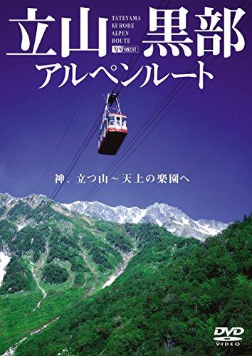 (Educational Interests) - Tateyama Kurobe Alpine Route/Kami. Tatsu Yama-Tenjo No Rakuen E...