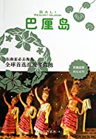 Genuine [new ] Bali(Chinese Edition)