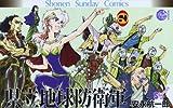 県立地球防衛軍 完全復刻版 (2) (少年サンデーコミックス)