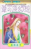"""葦の原幻想 (Bonita comics―""""古代幻想ロマン""""シリーズ)"""