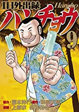 1日外出録ハンチョウ(9) (ヤングマガジンコミックス) Kindle版