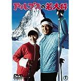 アルプスの若大将 <東宝DVD名作セレクション>