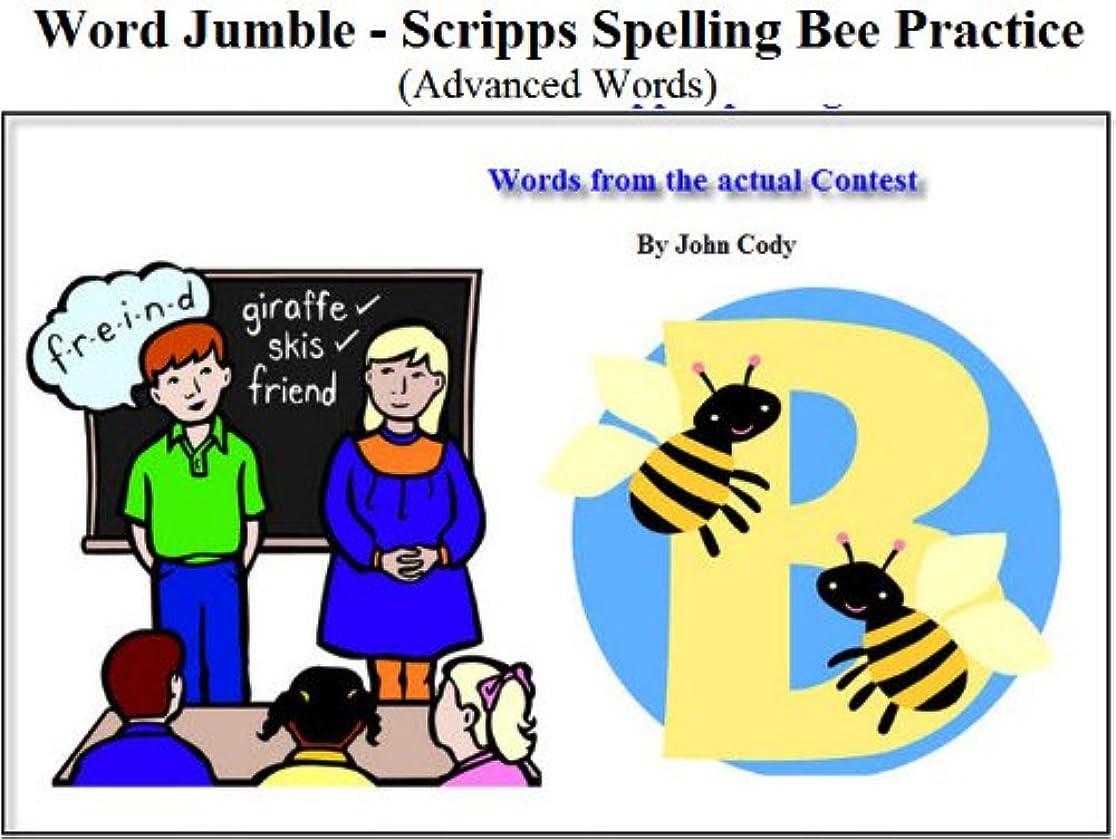 忍耐報告書球体Word jumble - Fun way to practice for the Scripps Spelling Bee - Advanced words (Spelling Bee champion) (English Edition)