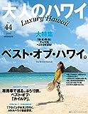 大人のハワイ vol.44 (別冊家庭画報)