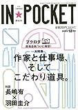 IN★POCKET 2015年12月号