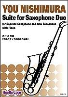 サクソフォン二重奏&ピアノ 2本のサックスの為の組曲(西村友 作曲) / 東京ハッスルコピー