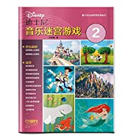 Disney music maze game (2)(Chinese Edition)
