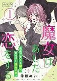 魔女はあした恋をする ベツフレプチ(1) (別冊フレンドコミックス)